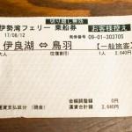 東海道横断ショートカットの伊勢湾フェリー割引券