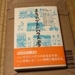 ゲストハウスの白い本「まちのゲストハウス考」