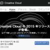 自分でやる広告作りに、Adobe Creative Cloud2015リリース!期間限定セール中