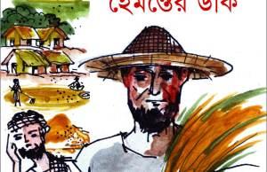 সবুজ-খামে-হেমন্তের-ডাক