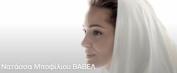 Natasha Bofiliou Chania 18th July