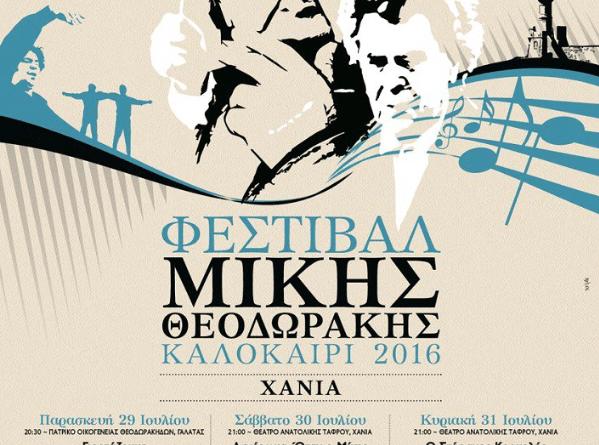 Mikis Theodorakis Festival 2016