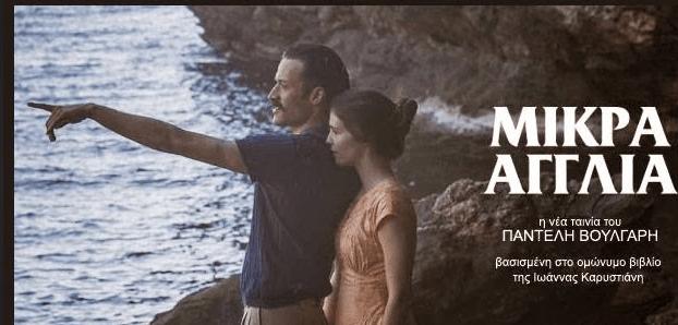 """LITTLE ENGLAND"" Greek movie"