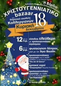18-12_bazaar_n
