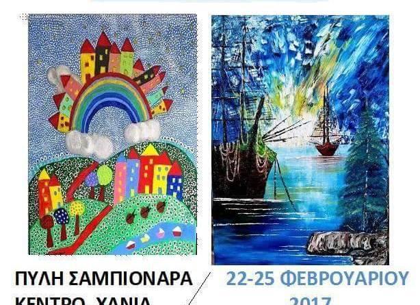 Exhibition Chania