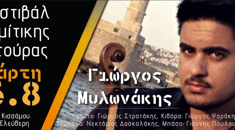 16 August Giorgos Milonakis