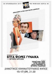 15th September movie