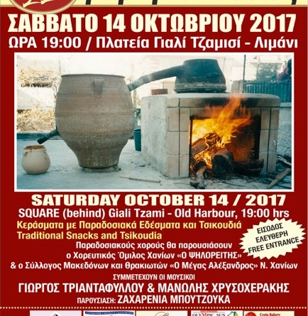 14th Oct Tsikoudia Festival kazani