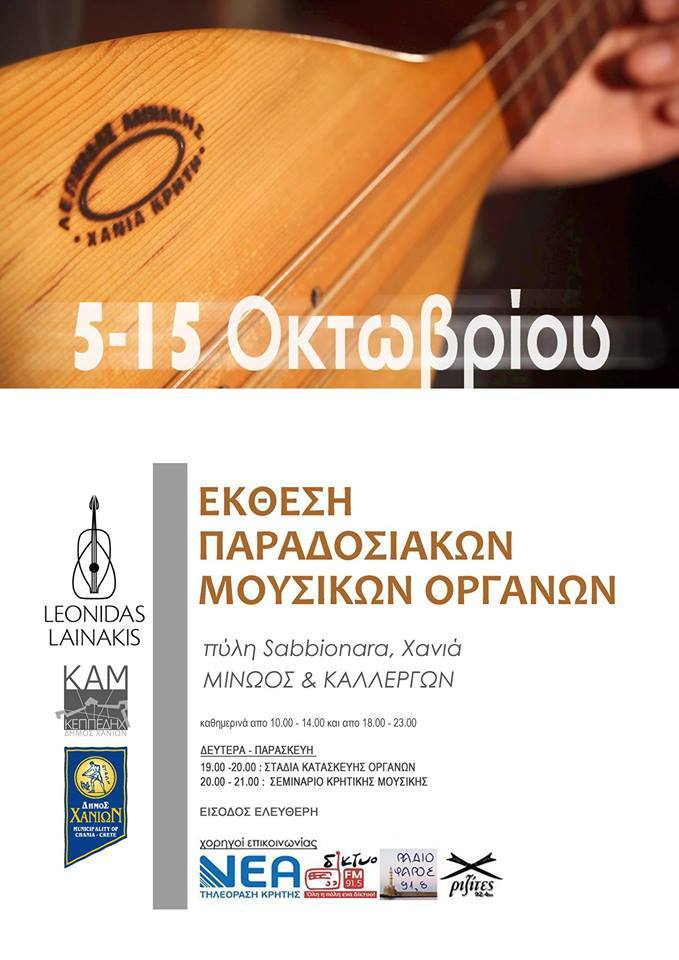 Exhibition: traditional musical instruments with workshops and seminars, Chania, 5th – 15th October