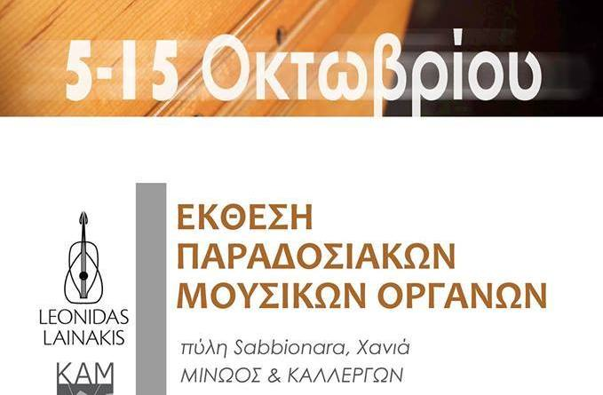 5th - 15th October Exhibition of traditional musical instruments &workshops