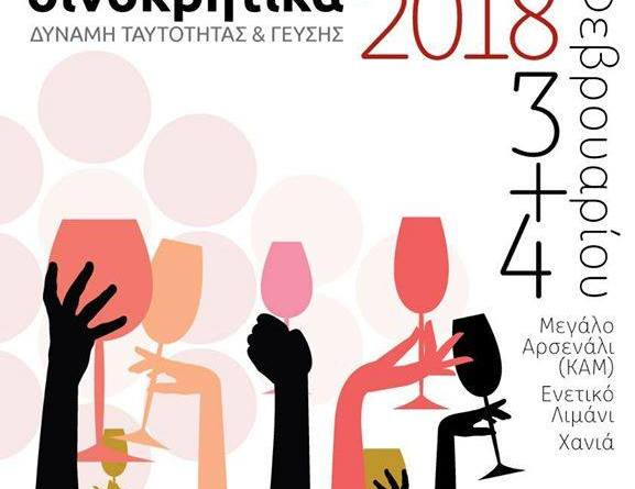 3 and 4 Febr Wine Fair