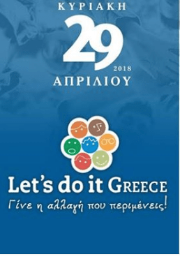 """ Let's Do it Greece 2018″ environmental campaign: ""Let's clean Kissamos in one day""- ""ΚΑΘΑΡΙΖΟΥΜΕ ΤΗΝ ΚΙΣΣΑΜΟ ΣΕ ΜΙΑ ΗΜΕΡΑ!"""