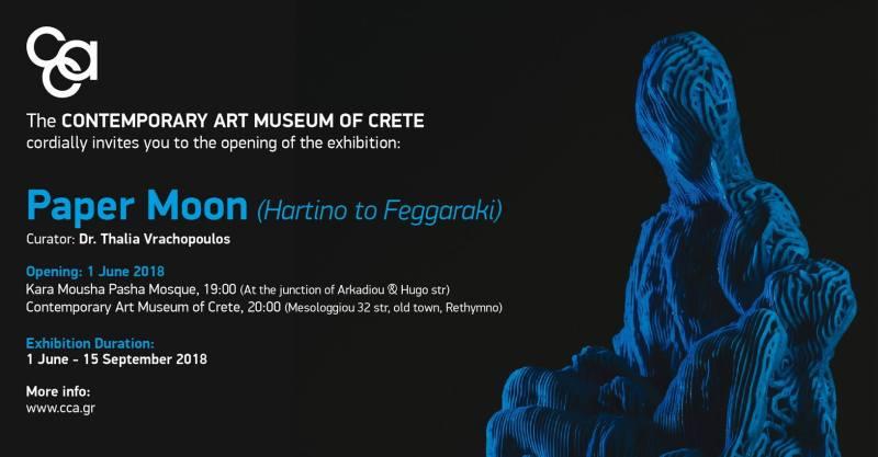"Exhibition ""Papermoon"" (Χάρτινο το φεγγαράκι) – Rethymno, 1st June – 15th September"