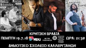 19 July Cretan Night
