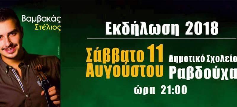 11th August Ravdoucha Cretan Night