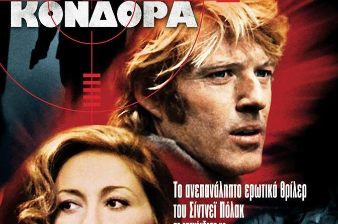 18 August Three day of the Condor