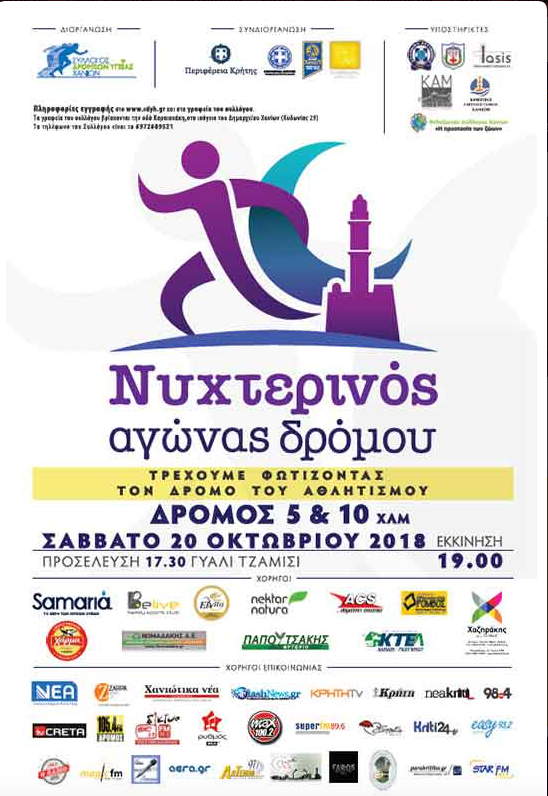 5th Night Race –  Chania 20th October,   registration until 17th Oct