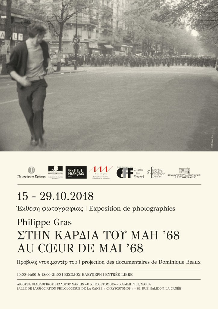 "Exhibition: ""At the Heart of Mai '68"" – Chania  15th until 29th October"