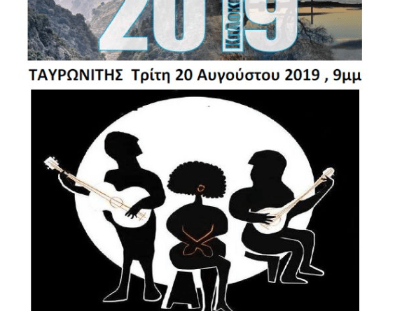 20 AUgust Cretan Night Tavronitis