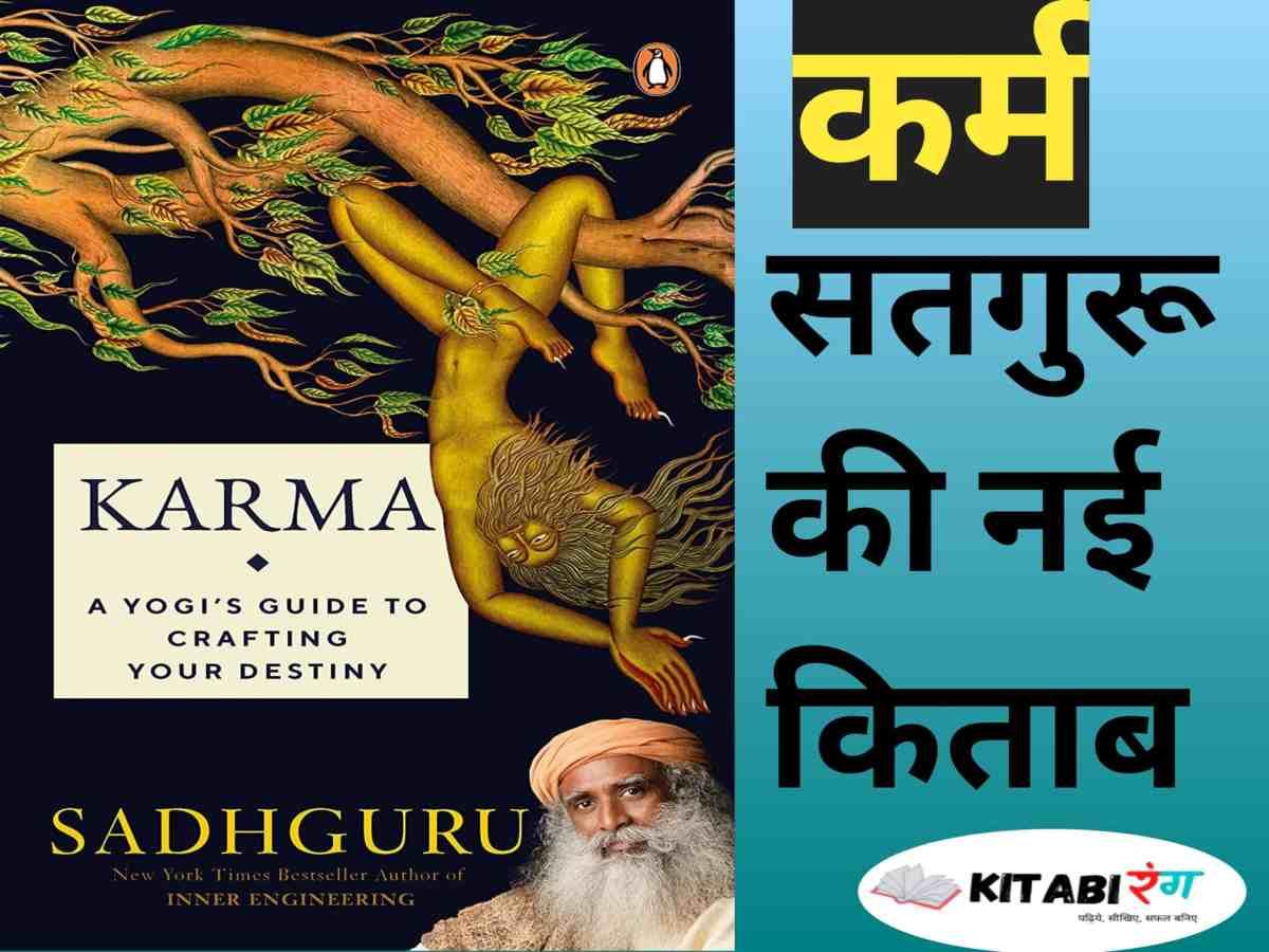 Karma Book Review In Hindi|Sadhguru