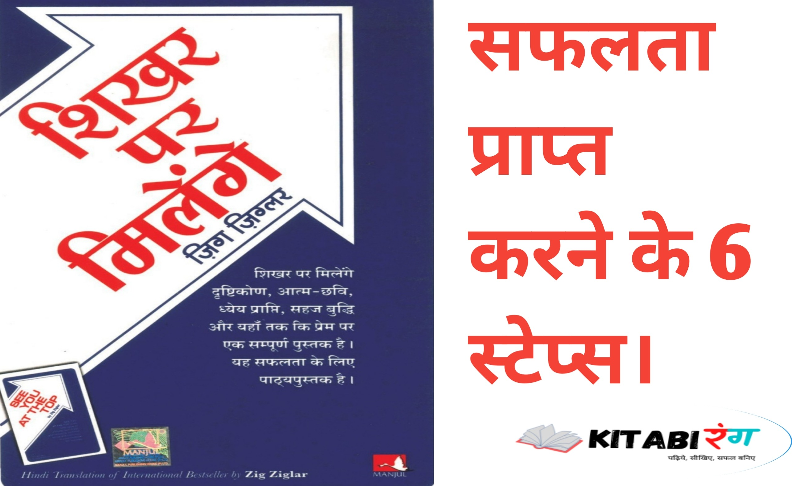 See You At The Top Book Summary In Hindi शिखर पर मिलेंगे