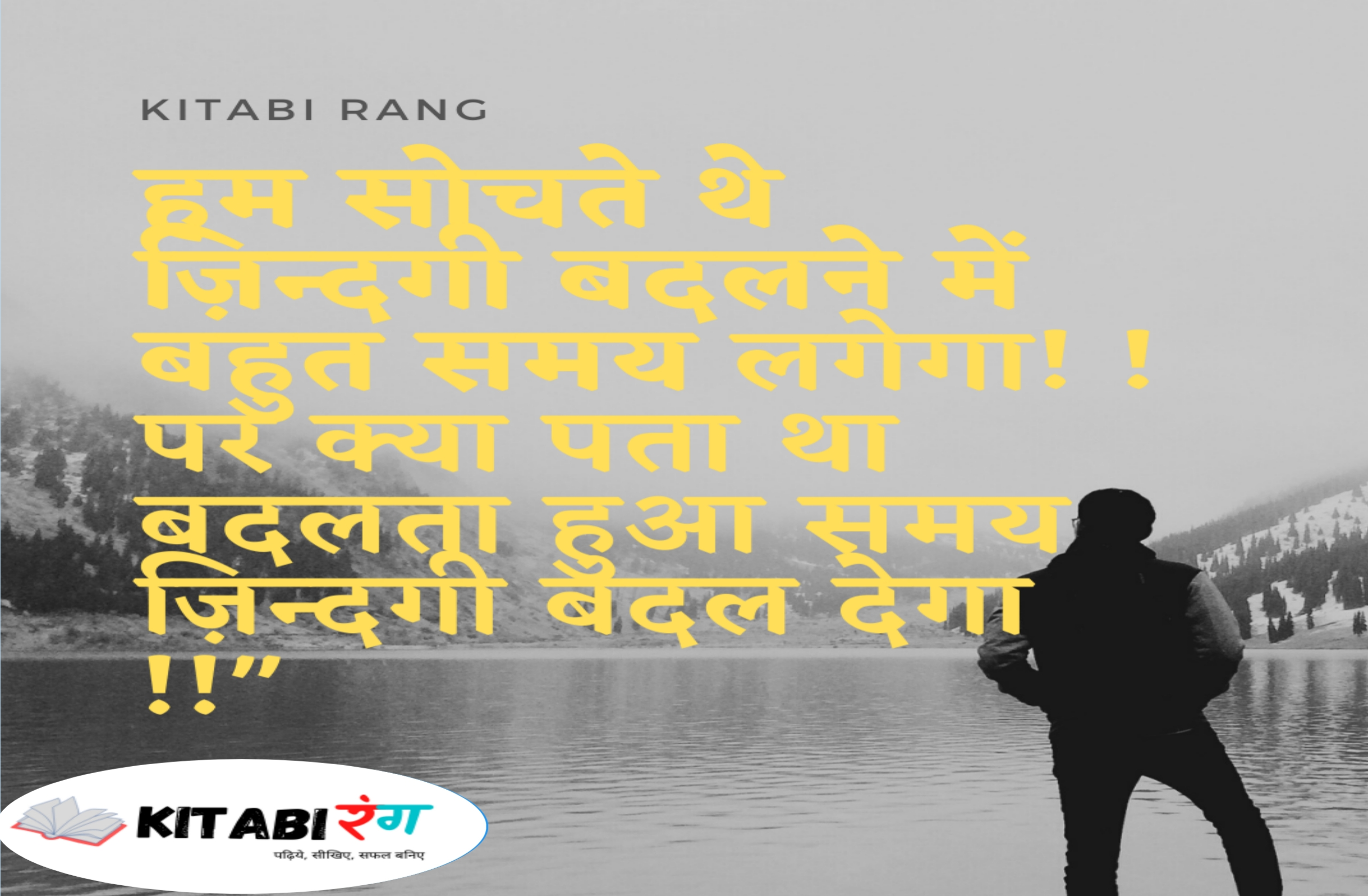 Top 10 Life Quotes in Hindi | Life Thoughts in Hindi 2021