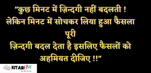 Read more about the article 20 Life Quotes In Hindi To Motivate You   लाइफ कोट्स इन हिंदी