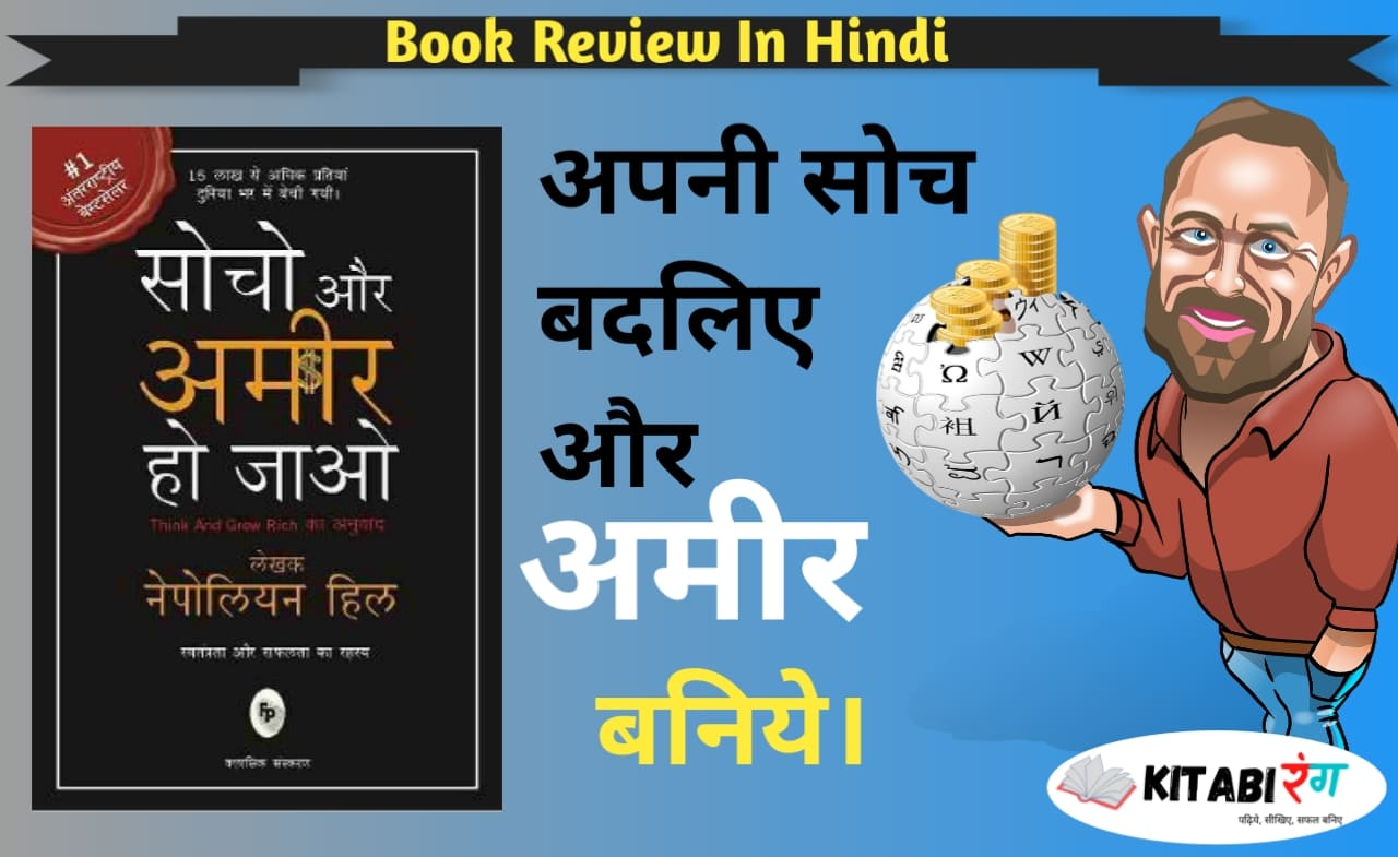 Read more about the article Think and grow Rich by Review In Hindi | थिंक एंड ग्रो रिच