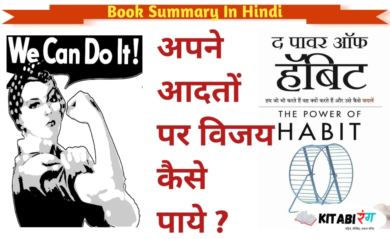 Read more about the article The Power of Habit Book Summary In Hindi | Charles Duhigg
