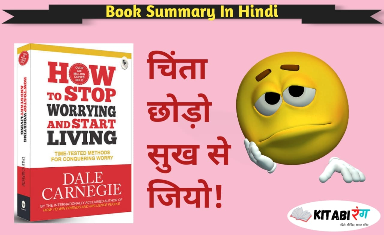 Read more about the article How to Stop Worrying and Start Living in Hindi | Dale Carnegie