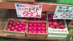 トマト1箱580円。安いよね。
