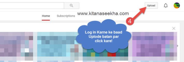 Youtube Par Video Uplode karne ke liye ab Uplode batan par click kare