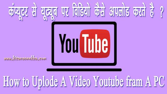 Youtube Par Video kaise uplode kare computer se