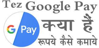 गूगल पे से रुपये कैसे कमाए