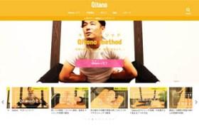 Qitano|キタノ 「健康と美容のセルフケア」ストレッチ・体操特集