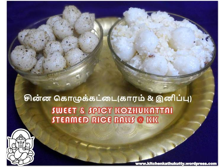Sweet & Spicy Kozhukkattai