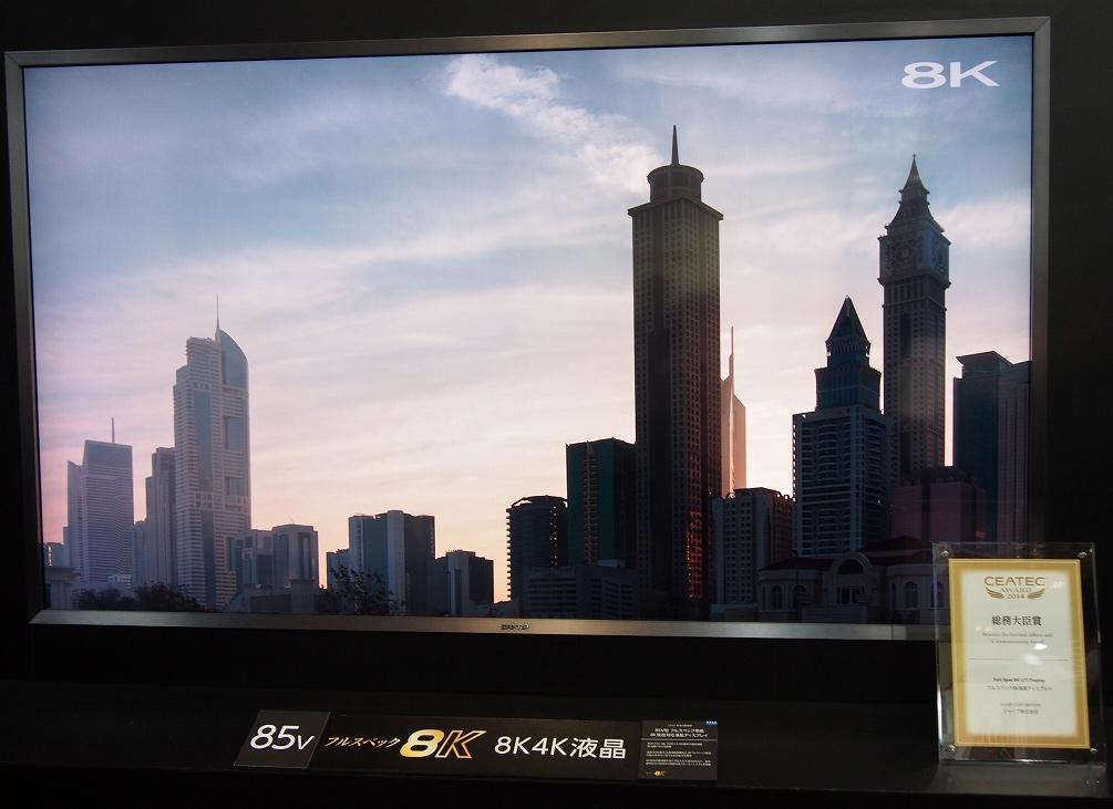 Sharp Unveils Worlds First Full Spec 8K LCD TV KitGuru
