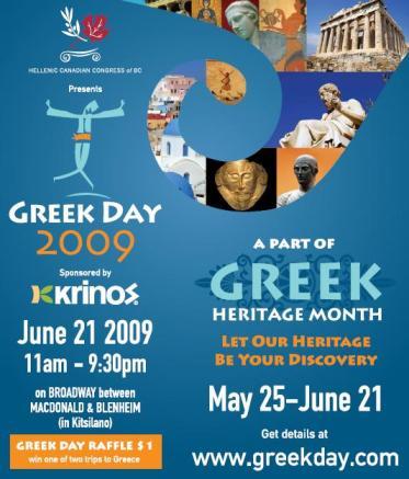 greekday