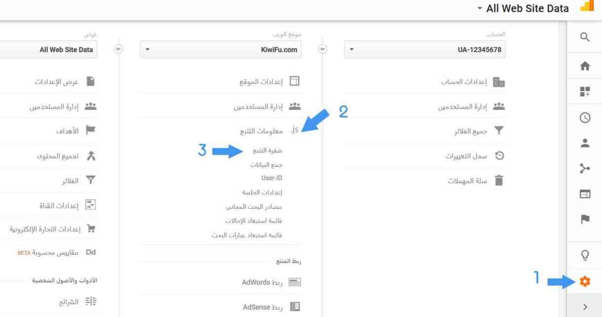 طريقة الحصول على شفرة تتبع إحصائيات جوجل