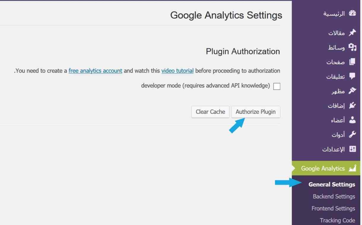 Google Analytics Dashboard for WP Plugin Settings