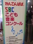 SBCこども音楽コンクール