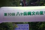第10回八ヶ岳縄文の里マラソン大会