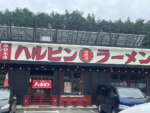 ハルピンラーメン富士見諏訪南インター店
