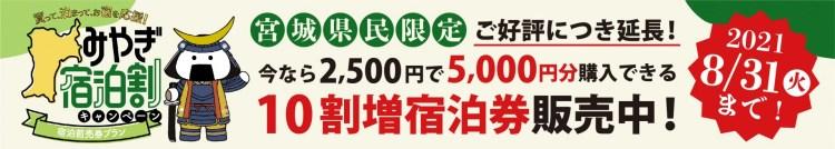 みやぎ宿泊割キャンペーン「買って応援 ! 前売宿泊券プラン」のお申し込み詳細について