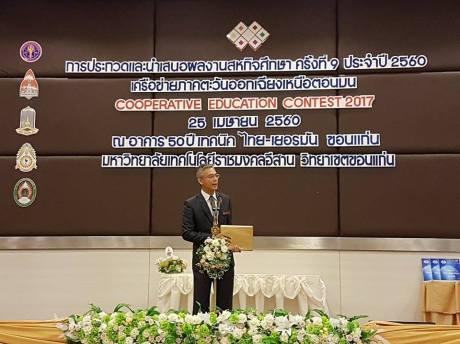 ผลงาน นศ.มหาวิทยาลัยเทคโนโลยีราชมงคล ขอนแก่น คว้ารางวัลผลงานสหกิจศึกษา ด้านวิทยาศาสตร์