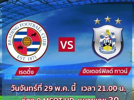 คืนนี้ ลุ้นตั๋วใบสุดท้าย กับการเลื่อนชั้นสู่ Premier League ที่ช่อง 9 MCOT HD