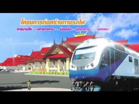 โครงการรถไฟสายใหม่ ของ รฟท บ้านไผ่ - นครพนม