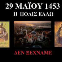 29 Mαΐου 1453 - Η Πόλις εάλω!