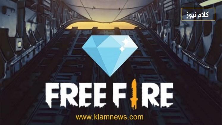 Codigos de free fire 22 de junio 2021