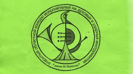 VII открытый областной конкурс имени М.М.Борисова